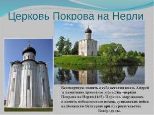 Церковь Покрова на Нерли Бессмертную память о себе оставил князь Андрей в пам