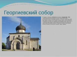 Георгиевский собор В Юрьеве — Польском в1234 годубыл построен Георгиевск