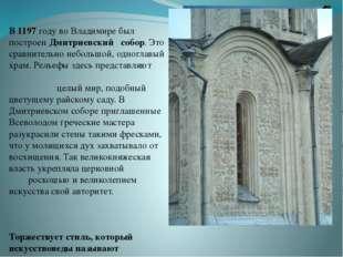 Дмитровский собор , Владимир В 1197году во Владимире был построенДмитриевск