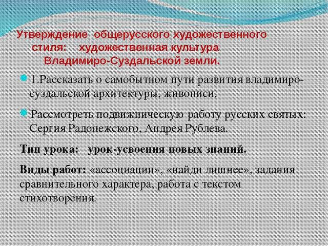 Утверждение общерусского художественного стиля: художественная культура Влади...