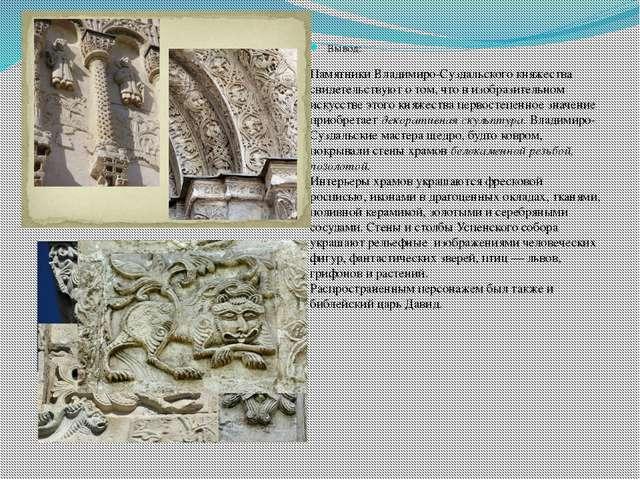 Вывод: Памятники Владимиро-Суздальского княжества свидетельствуют о том, что...