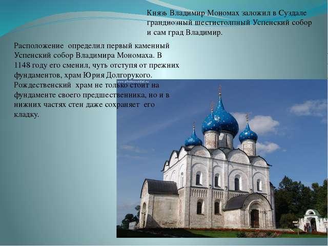 Князь Владимир Мономах заложил в Суздале грандиозный шестистолпный Успенский...
