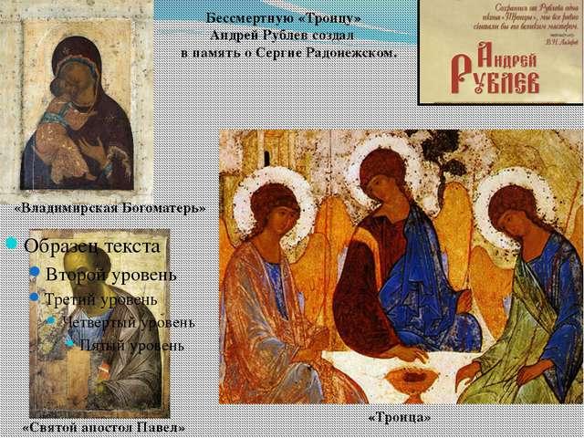 «Святой апостол Павел» «Троица» «Владимирская Богоматерь» Бессмертную «Троицу...