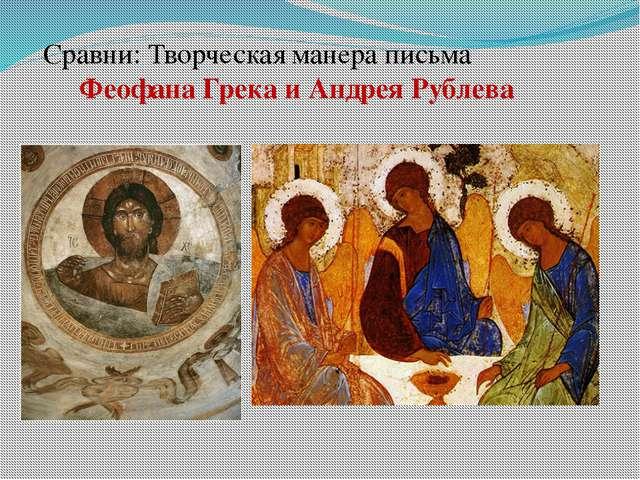 Сравни: Творческая манера письма Феофана Грека и Андрея Рублева