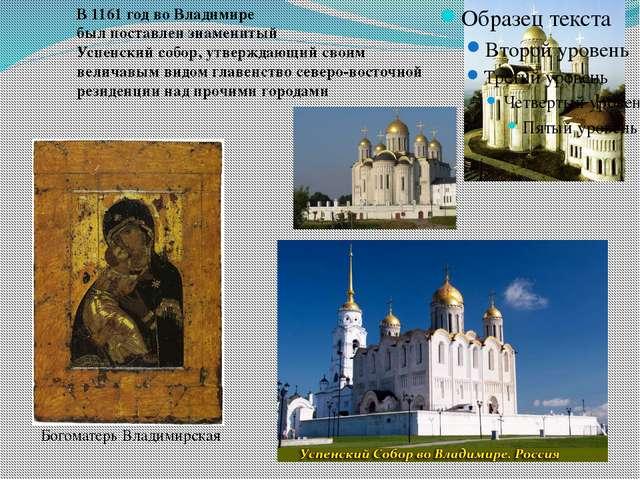 В 1161 год во Владимире был поставлен знаменитый Успенский собор, утверждающи...