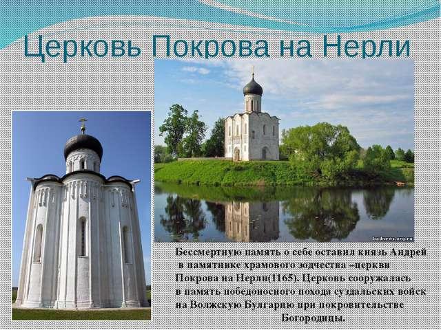 Церковь Покрова на Нерли Бессмертную память о себе оставил князь Андрей в пам...