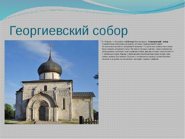 Георгиевский собор В Юрьеве — Польском в1234 годубыл построен Георгиевск...