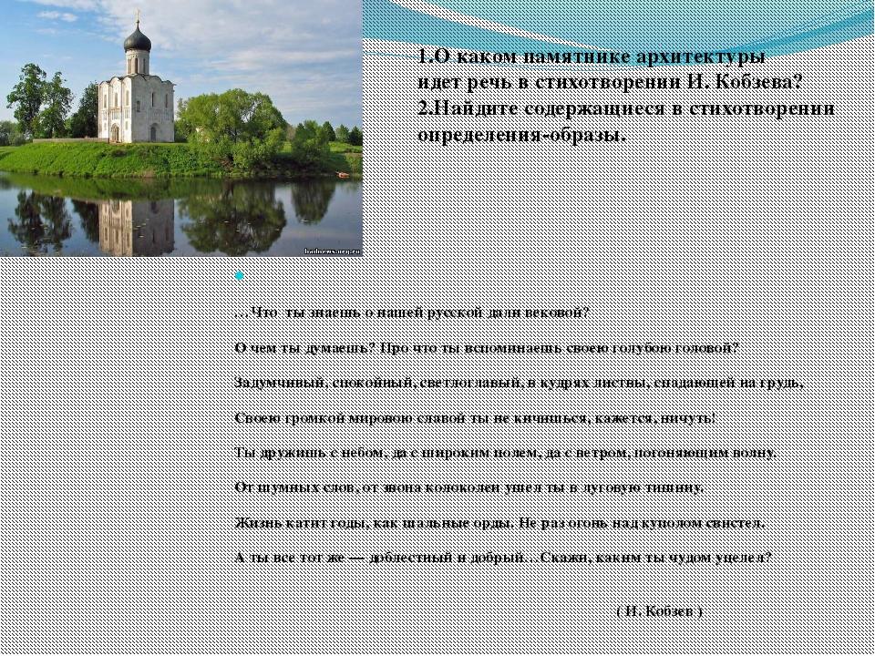 …Что ты знаешь о нашей русской дали вековой? О чем ты думаешь? Про что ты в...