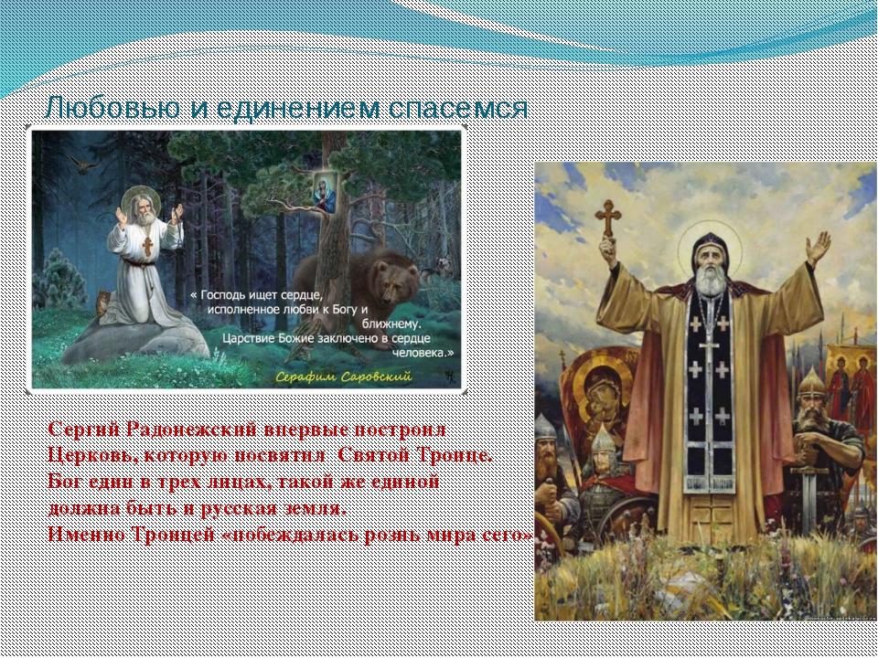 Любовью и единением спасемся Сергий Радонежский впервые построил Церковь, кот...