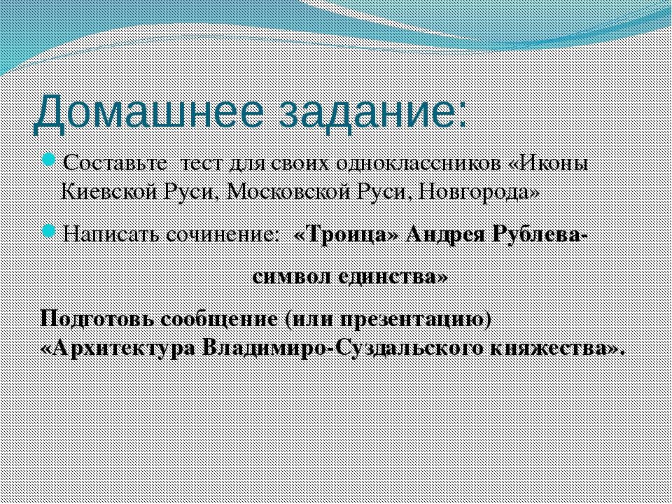 Домашнее задание: Составьте тест для своих одноклассников «Иконы Киевской Рус...
