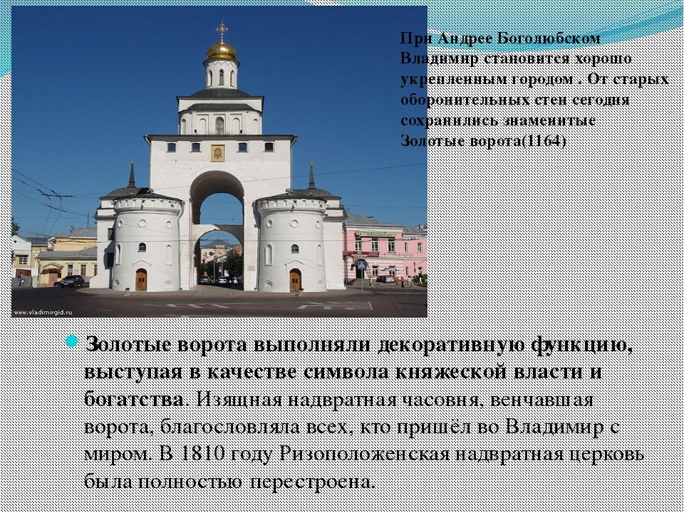 Золотые ворота выполняли декоративную функцию, выступая в качестве символа кн...