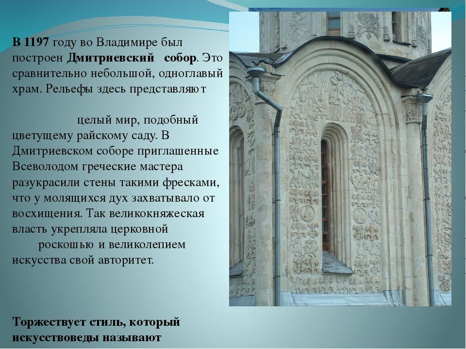 Дмитровский собор , Владимир В 1197году во Владимире был построенДмитриевск...