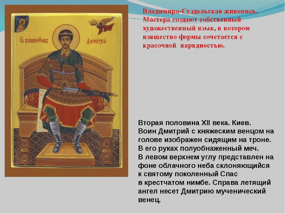 Вторая половина XIIвека. Киев. Воин Дмитрий скняжеским венцом на голове изо...