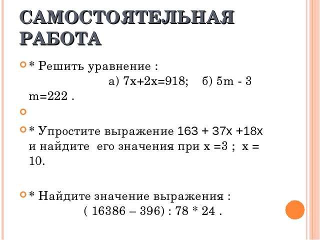 САМОСТОЯТЕЛЬНАЯ РАБОТА * Решить уравнение : а) 7х+2х=918; б) 5m - 3 m=222 . *...