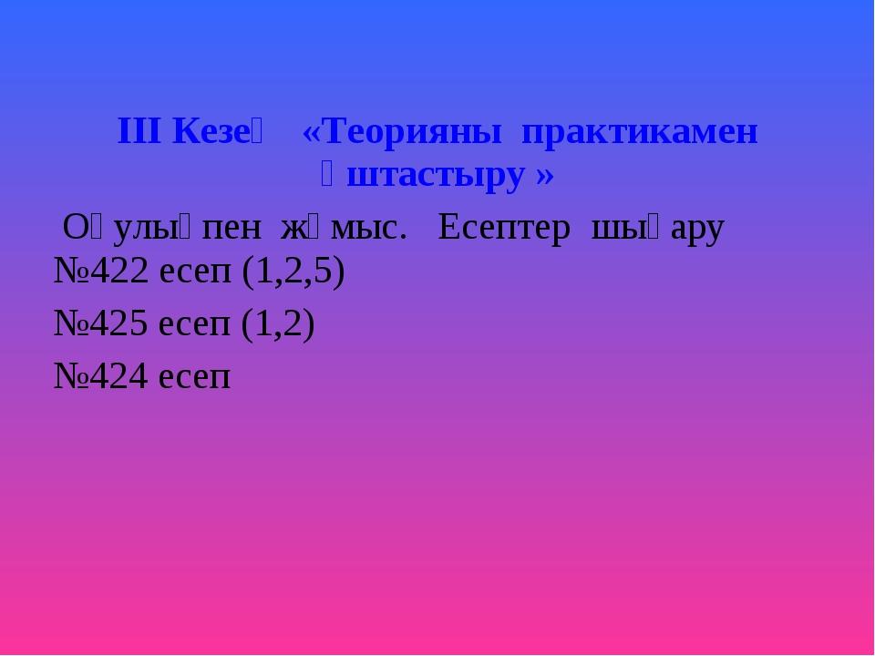 ІІІ Кезең «Теорияны практикамен ұштастыру » Оқулықпен жұмыс. Есептер шығару...