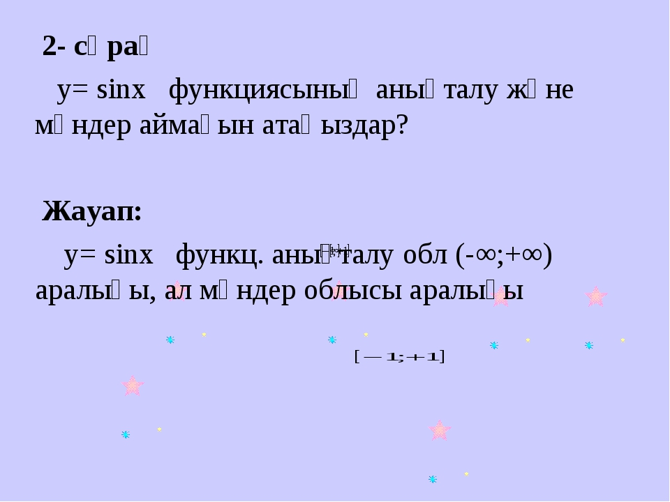 2- сұрақ у= sinх функциясының анықталу және мәндер аймағын атаңыздар? Жауап:...
