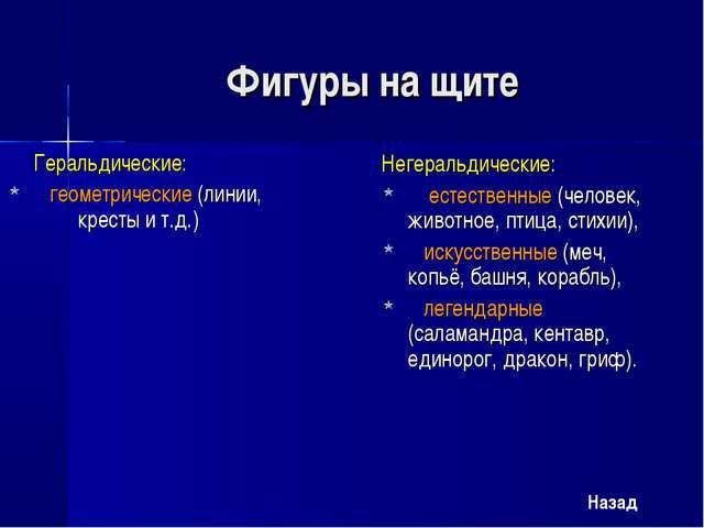 Фигуры на щите Геральдические: геометрические (линии, кресты и т.д.) Негера...