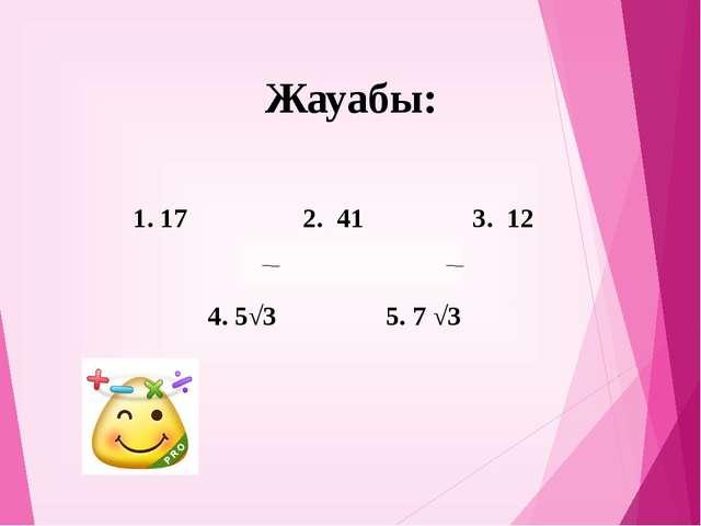 Жауабы: 1. 17 2. 41 3. 12 4. 5√3 5. 7 √3