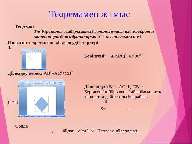 Теоремамен жұмыс