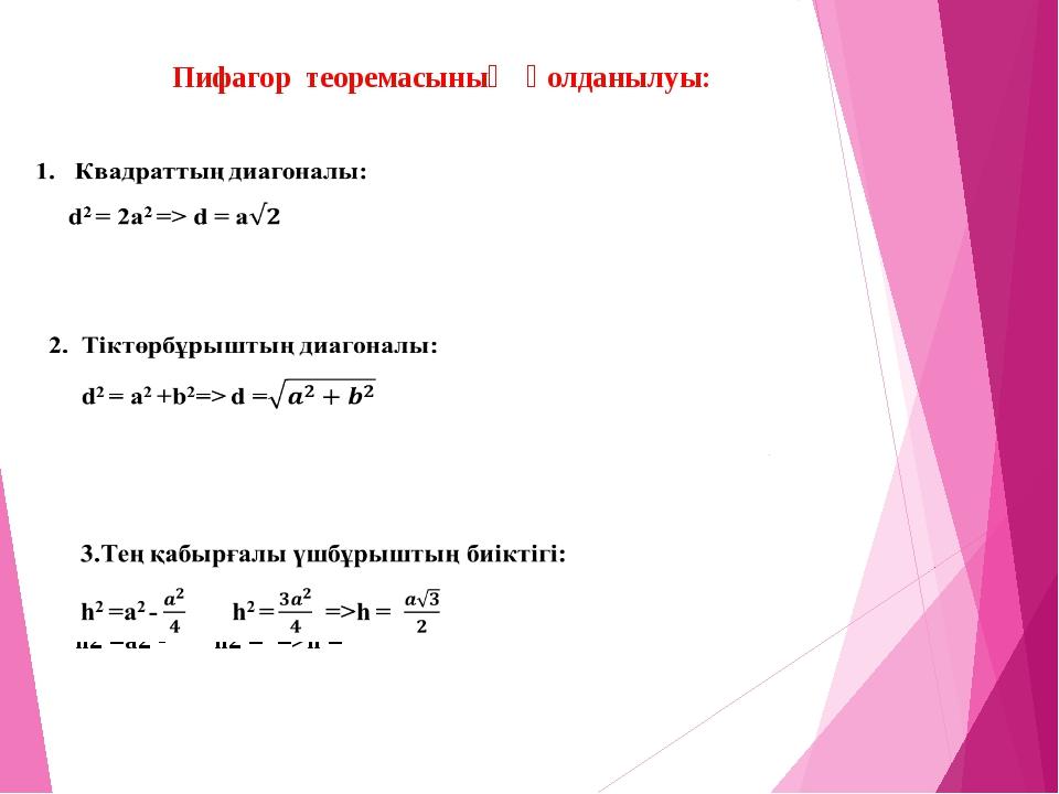 Пифагор теоремасының қолданылуы: