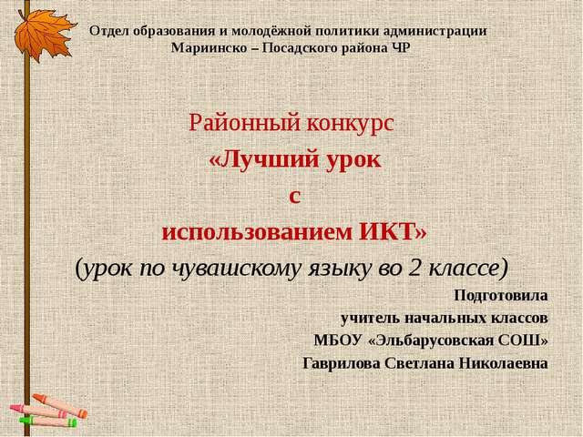 Отдел образования и молодёжной политики администрации Мариинско – Посадского...