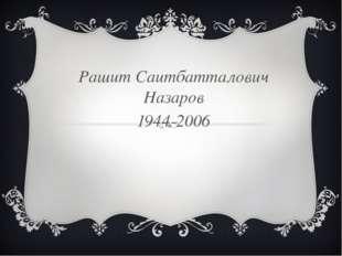 Рашит Саитбатталович Назаров 1944-2006