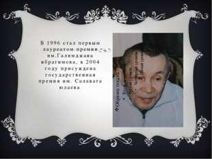 В 1996 стал первым лауреатом премии им.Галимджана ибрагимова, в 2004 году при