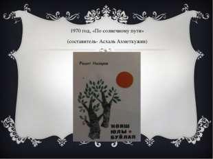1970 год, «По солнечному пути» (составитель- Асхаль Ахметкужин)