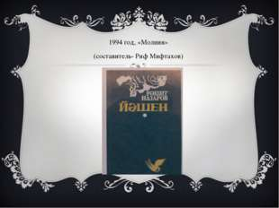 1994 год, «Молния» (составитель- Риф Мифтахов)