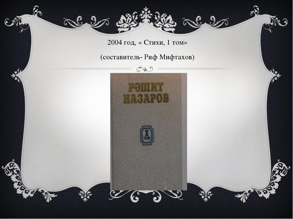 2004 год, « Стихи, 1 том» (составитель- Риф Мифтахов)