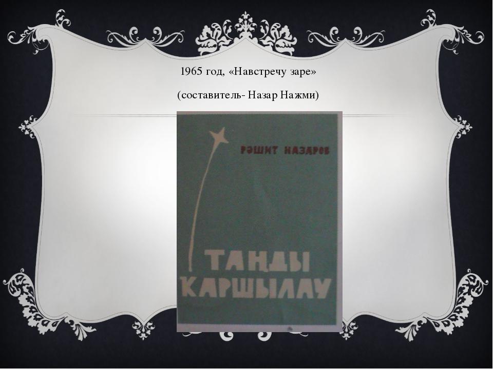 1965 год, «Навстречу заре» (составитель- Назар Нажми)