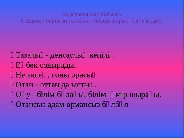 Аудармашылар сайысы.  Шарты: Берілген мақал-мәтелдерді орыс тіліне аудару....