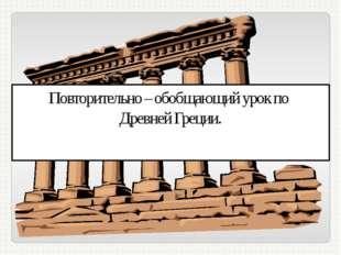 Как называли народ в Древней Греции? Демос