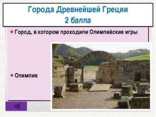 Боги Древней Греции 1 балл Главный бог Древней Греции Зевс
