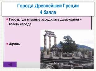 Боги Древней Греции 3 балла Бог огня, труженик, кузнец Гефест