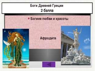 Олимпийские игры 1 балл В честь какого бога проводились Олимпийские игры? В ч