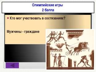 Станции Древней Греции: 1. Разминка. 2. «Поле загадок». 3. Терминово. 4. Врем