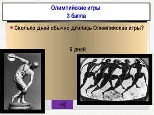 Времянкино. 331 г. до н. э. 594 г. до н. э. 480 г. до н. э. 338 г. до н. э. 4