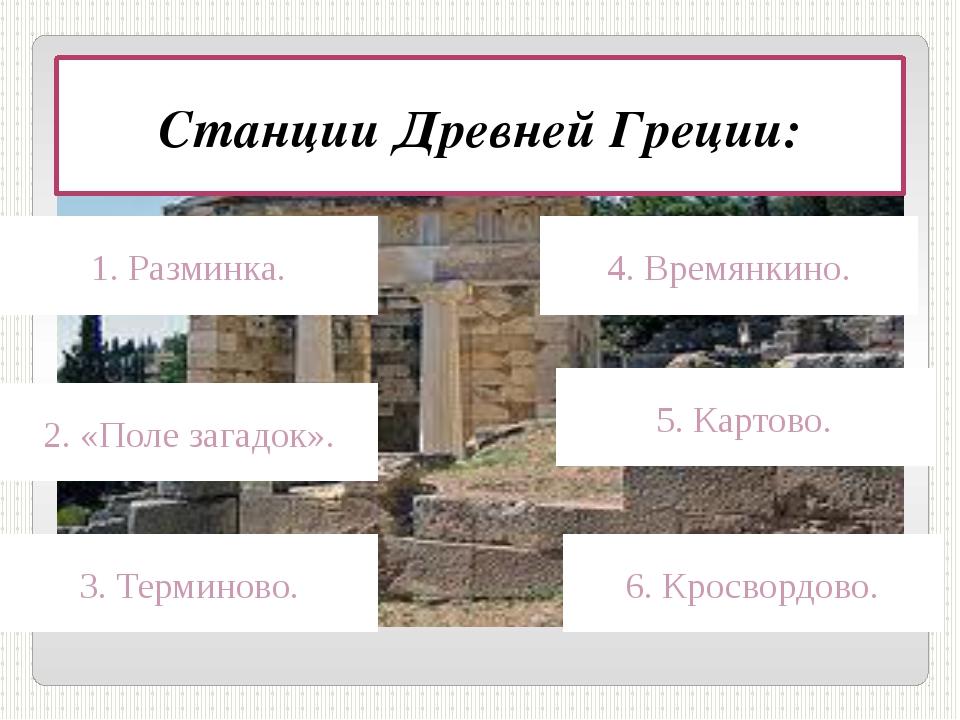 Древнейшая Греция 1 балл На каком полуострове была расположена Древняя Греция...