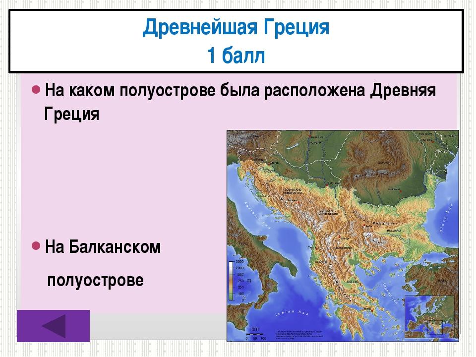 Покажите на карте: город зарождения демократии.
