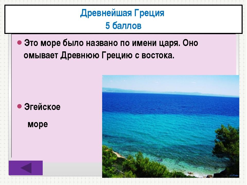 Поселения греков на побережье Средиземного моря - Колония