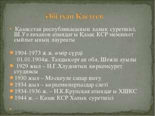 Қазақстан республикасының халық суретшісі, Ш.Уәлиханов атындағы Қазақ КСР
