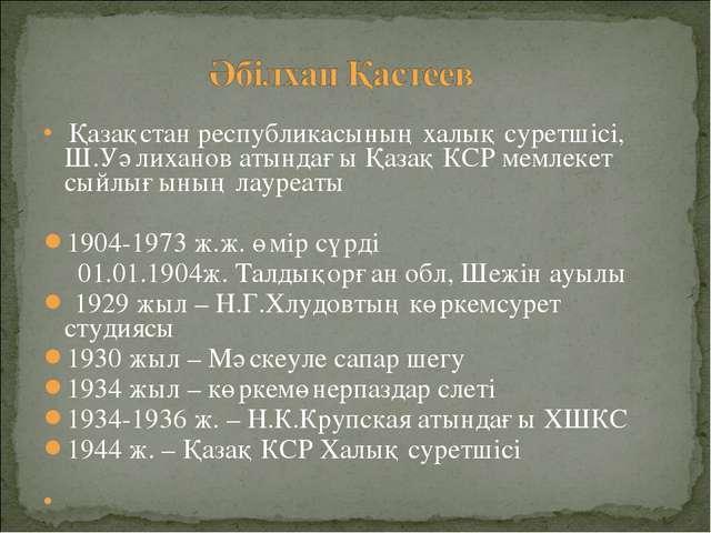 Қазақстан республикасының халық суретшісі, Ш.Уәлиханов атындағы Қазақ КСР...