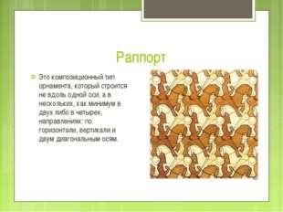 Раппорт Это композиционный тип орнамента, который строится не вдоль одной оси