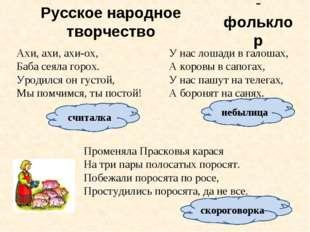 Русское народное творчество фольклор Ахи, ахи, ахи-ох, Баба сеяла горох. Урод