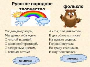 Русское народное творчество фольклор Уж дождь-дождем, Мы давно тебя ждем: С ч