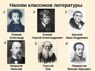 Назови классиков литературы Пушкин Александр Сергеевич Есенин Сергей Александ