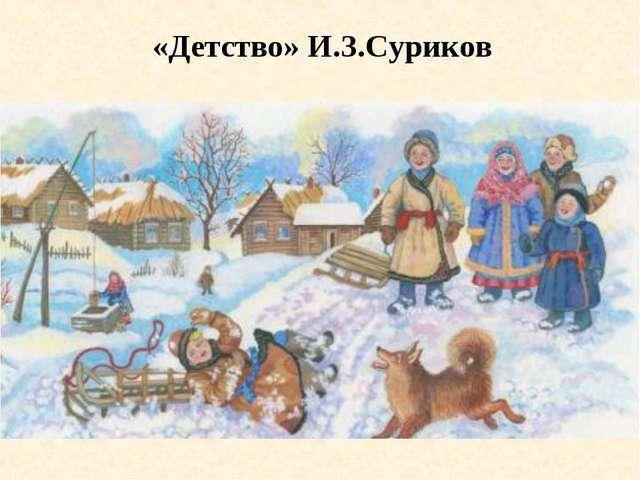 «Детство» И.З.Суриков