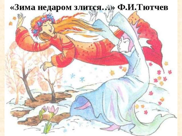 «Зима недаром злится…» Ф.И.Тютчев