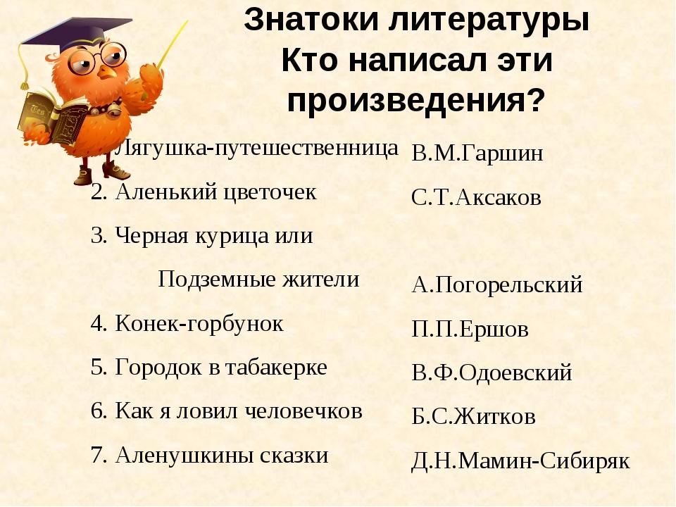 Знатоки литературы Кто написал эти произведения? 1. Лягушка-путешественница 2...
